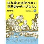 教科書では学べない世界史のディープな人々 [単行本]
