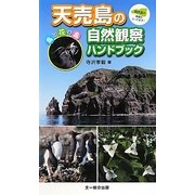 天売島の自然観察ハンドブック―鳥と花の島 [単行本]