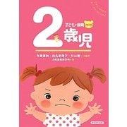 子どもと保育 2歳児 改訂版 [全集叢書]