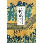 いけばなにみる日本文化―明かされた花の歴史 [単行本]