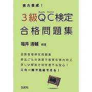 実力養成!3級QC検定合格問題集 [単行本]