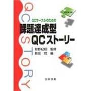 QCサークルのための課題達成型QCストーリー 改訂第3版 (日科技連「課題達成型QCストーリー」ライブラリー) [単行本]