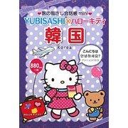 旅の指さし会話帳mini YUBISASHI×ハローキティ 韓国(韓国語) [単行本]