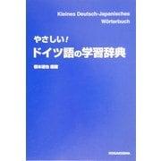 やさしい!ドイツ語の学習辞典 [事典辞典]