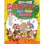 劇あそびの楽曲・BGM・効果音集―CD付き(保育シリーズ) [全集叢書]