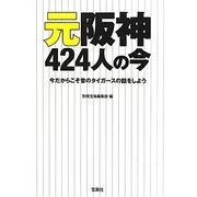 元阪神424人の今―今だからこそ昔のタイガースの話をしよう [単行本]
