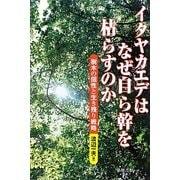 イタヤカエデはなぜ自ら幹を枯らすのか―樹木の個性と生き残り戦略 [単行本]