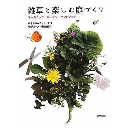 雑草と楽しむ庭づくり―オーガニック・ガーデン・ハンドブック [単行本]