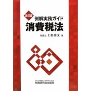例解実務ガイド 消費税法 改訂版 [単行本]