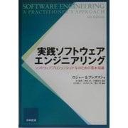 実践ソフトウェアエンジニアリング―ソフトウェアプロフェッショナルのための基本知識 [単行本]
