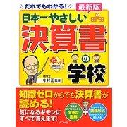 だれでもわかる!最新版 日本一やさしい決算書の学校 [単行本]