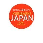 旅の指さし会話帳mini JAPAN(中国語版) [単行本]