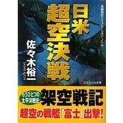 日米超空決戦(コスミック文庫) [文庫]