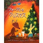 ファーディのクリスマス [絵本]