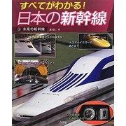 すべてがわかる!日本の新幹線〈3〉未来の新幹線 [全集叢書]