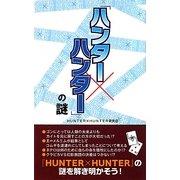 『ハンター×ハンター』の謎 [単行本]