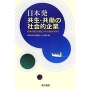 日本発共生・共働の社会的企業―経済の民主主義と公平な分配を求めて [単行本]