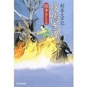 夜鳴き蝉―剣客太平記(時代小説文庫) [文庫]