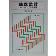 論理設計―スイッチング回路理論 第4版 [単行本]