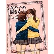 女の子の描きかた(キャラデザ★デッサン〈vol.02〉) [全集叢書]
