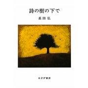 詩の樹の下で [単行本]