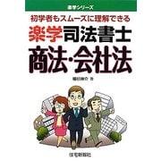 楽学司法書士 商法・会社法(楽学シリーズ) [単行本]
