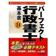 パーフェクト行政書士基本書〈平成24年版〉 [単行本]