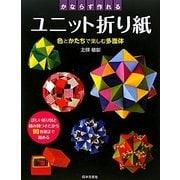 かならず作れるユニット折り紙―色とかたちで楽しむ多面体 [単行本]