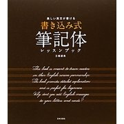 美しい英文が書ける書き込み式筆記体レッスンブック [単行本]