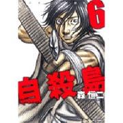 自殺島 6(ジェッツコミックス) [コミック]