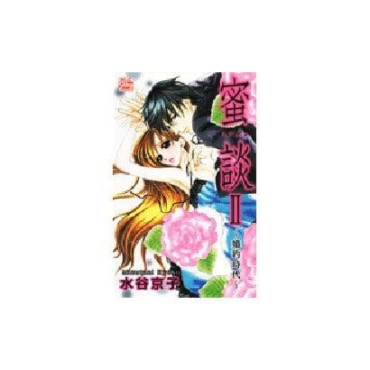 密談 2(白泉社レディースコミックス) [コミック]