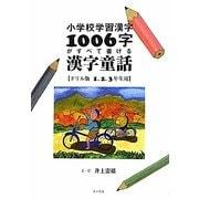 小学校学習漢字1006字がすべて書ける漢字童話 ドリル版1、2、3年生用 [単行本]