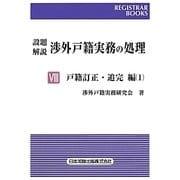 設題解説渉外戸籍実務の処理〈8〉戸籍訂正・追完編〈1〉(REGISTRAR BOOKS) [単行本]