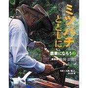 ミツバチとともに―養蜂家・角田公次(農家になろう〈2〉) [絵本]