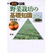 新版 図集・野菜栽培の基礎知識 [単行本]