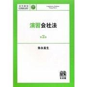 演習会社法 第2版 (法学教室LIBRARY) [単行本]