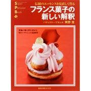 フランス菓子の新しい解釈-伝統のエッセンスを見直して作る(旭屋出版MOOK スーパー・パティシェ・ブック) [ムックその他]