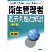 衛生管理者過去問題と解説 第1種 第2版 [全集叢書]