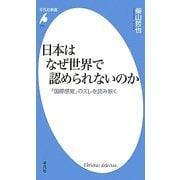 日本はなぜ世界で認められないのか―「国際感覚」のズレを読み解く(平凡社新書) [新書]