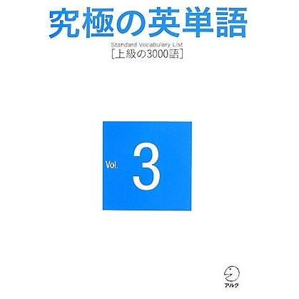 究極の英単語SVL〈Vol.3〉上級の3000語 [単行本]