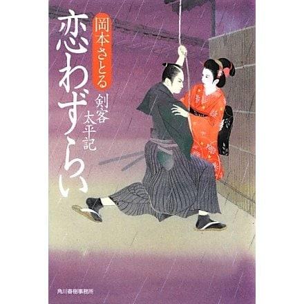 恋わずらい―剣客太平記(時代小説文庫) [文庫]
