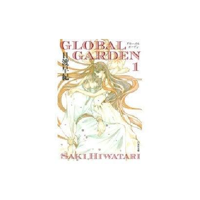 GLOBAL GARDEN 第1巻(白泉社文庫 ひ 2-26) [文庫]