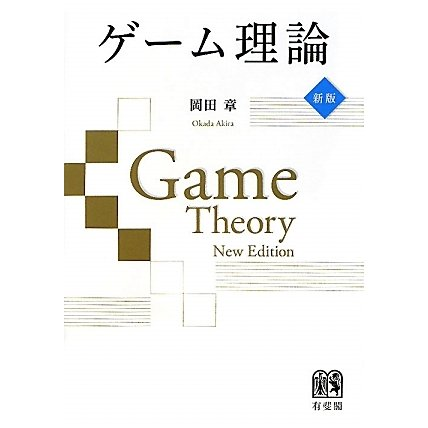 ゲーム理論 新版 [単行本]