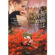 赤い薔薇は背徳の香り(ザ・ミステリ・コレクション) [文庫]