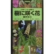 樹に咲く花―離弁花〈2〉(山渓ハンディ図鑑〈4〉) [図鑑]