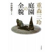重森三玲 庭園の全貌 [単行本]