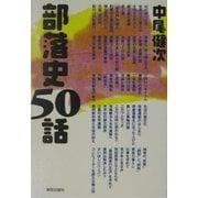 部落史50話 [単行本]