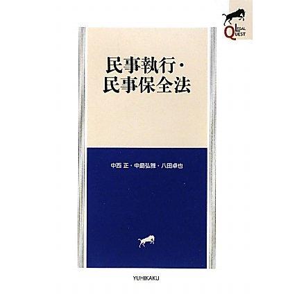 民事執行・民事保全法(LEGAL QUEST) [全集叢書]