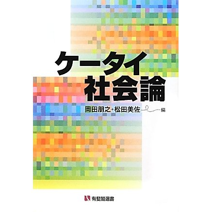 ケータイ社会論(有斐閣選書) [全集叢書]