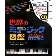 世界のミュージック図鑑 [図鑑]